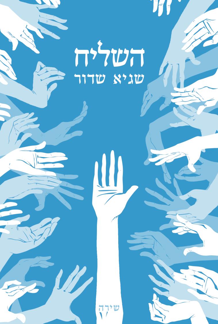 השליח מאת שגיא שדור (צילום: הוצאה עצמית - הוצאה לאור)