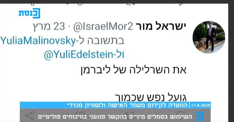 התבטאות נגד ח''כ יוליה מלינובסקי (צילום: ערוץ הכנסת)