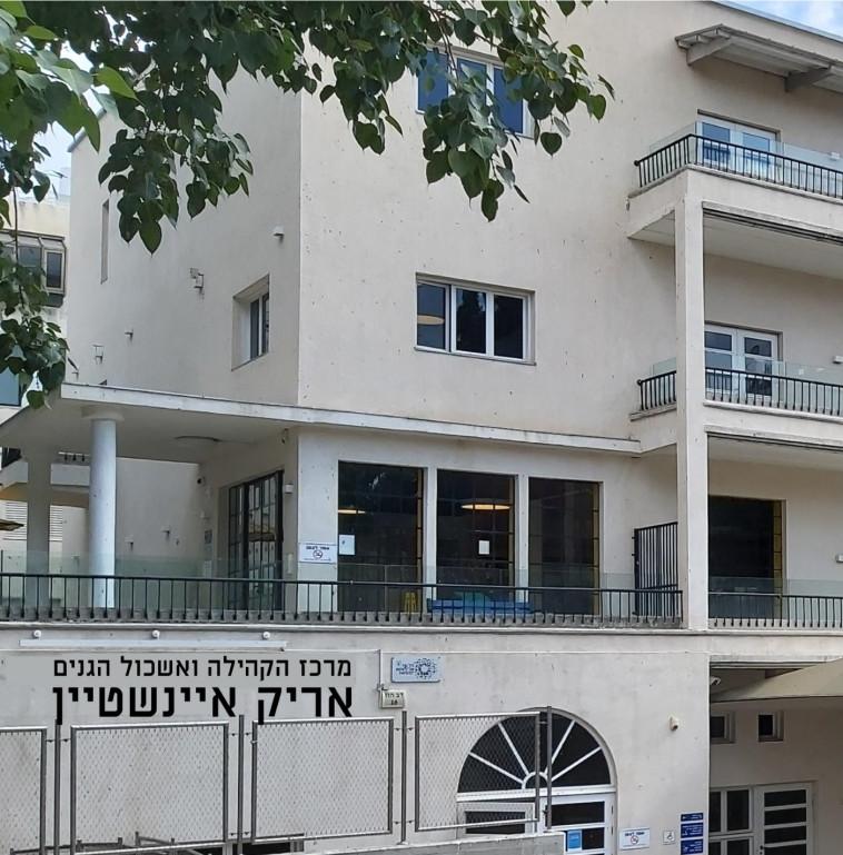 המרכז ע''ש איינשטיין (צילום: דוברות עיריית תל אביב יפו)