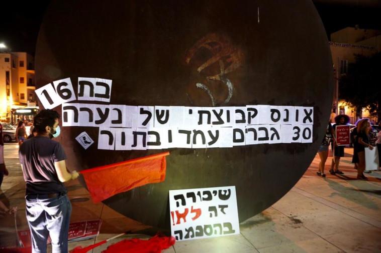 הפגנה בתל אביב בעקבות פרשת האונס באילת (צילום: אבשלום ששוני)
