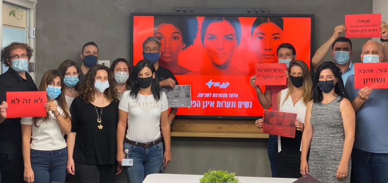 עובדי אלעד מערכות בשביתת המחאה (צילום: באדיבות אלעד מערכות )