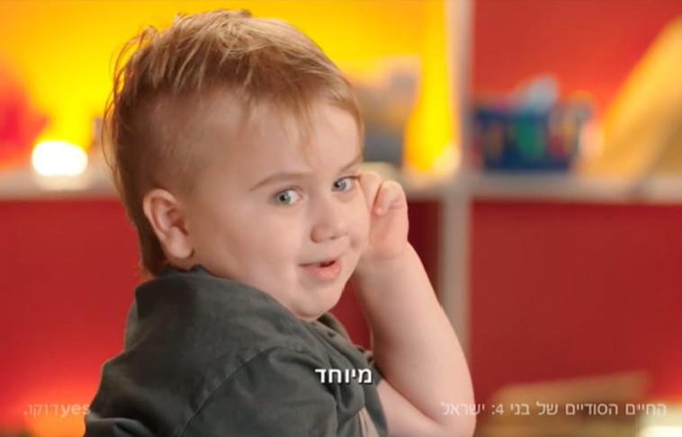 ''חייהם הסודיים של בני 4''  (צילום: צילום מסך)