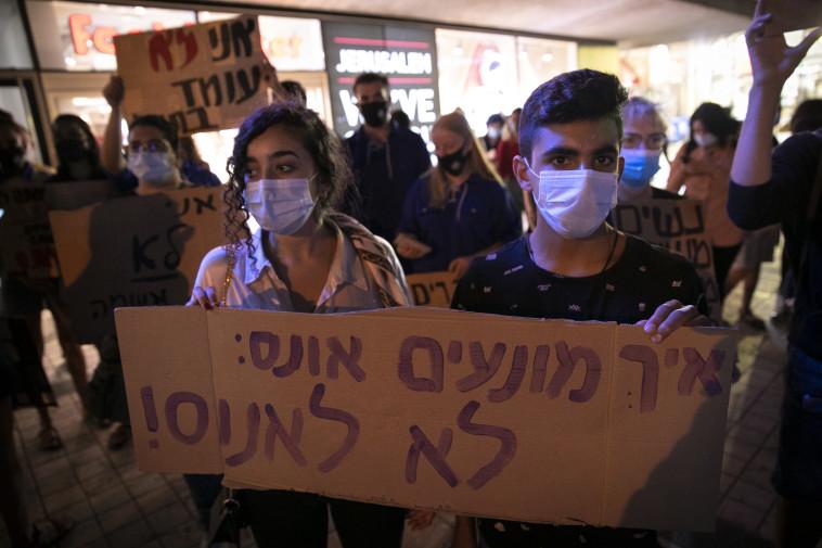 הפגנה בירושלים נגד אלימות מינית (צילום: תומר נויברג, פלאש 90)