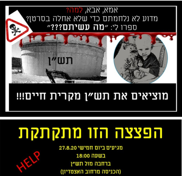 מחאת ההורים בחיפה (צילום: מיכלי חוות תש''ן מתוך קרית חיים – מגמה ירוקה)