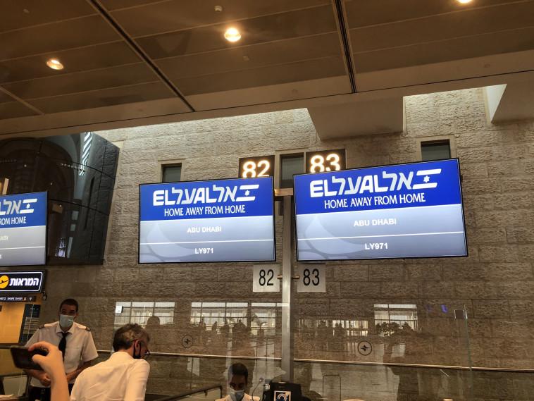 ביקורת הדרכונים בנתב''ג בטיסה לאבו דאבי (צילום: להב הרקוב)