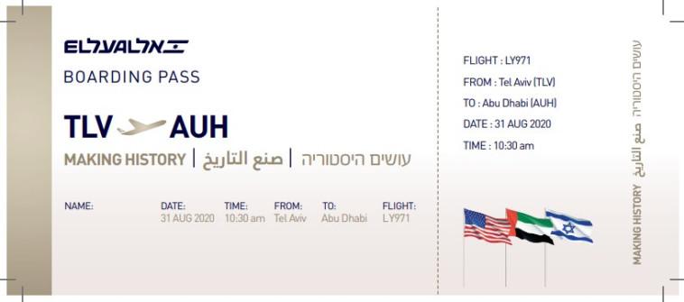 כרטיס הטיסה המסחרית הראשונה מישראל לאמירויות (צילום: ללא)