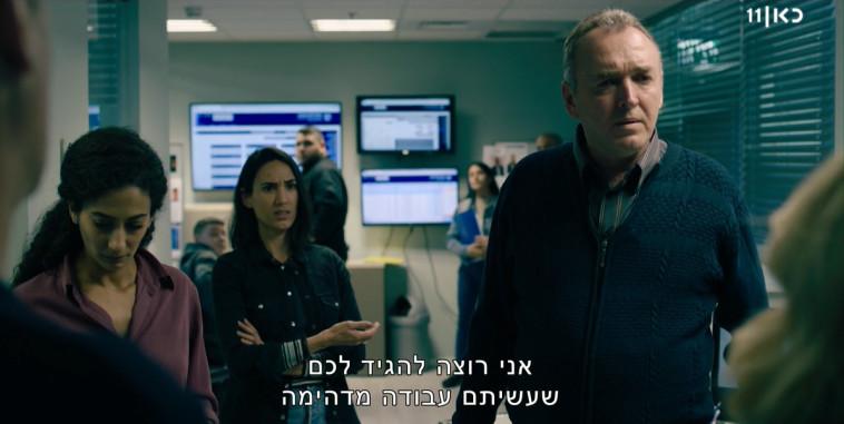 מתוך ''מנאייכ'' (צילום: צילום מסך ''כאן'')
