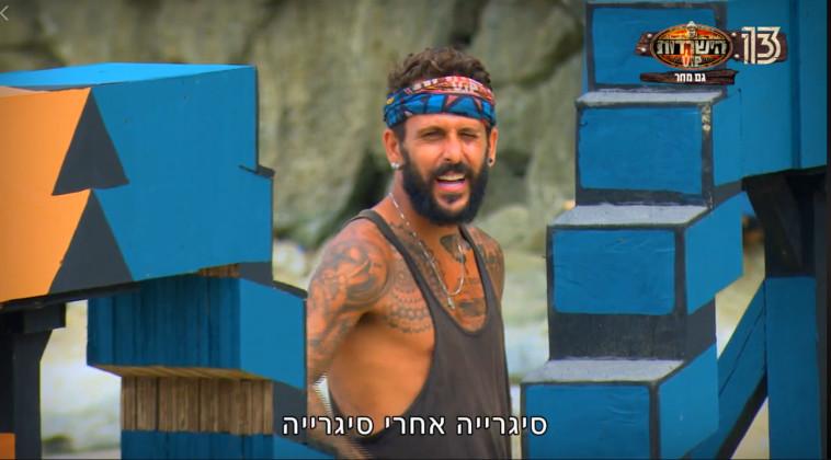 אסי בוזגלו בהישרדות VIP (צילום: צילום מסך רשת 13)