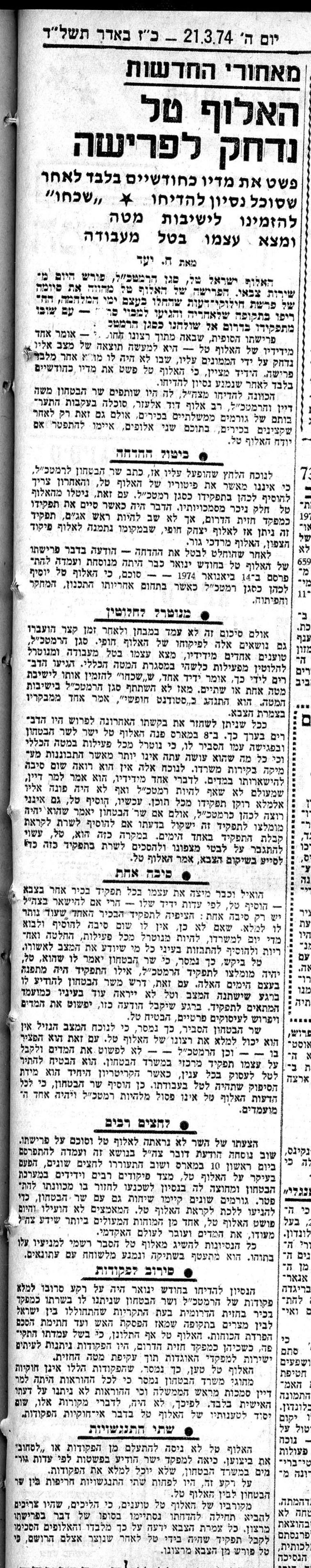 דיווח של עידו דיסנצ'יק על ישראל טל, 1974 (צילום: ארכיון מעריב)