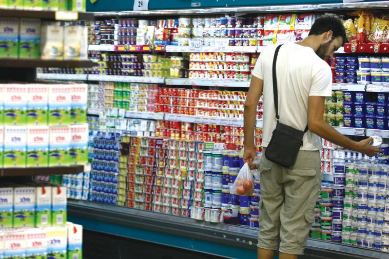 חגיגה בסופרמרקט (צילום: נתי שוחט, פלאש 90)