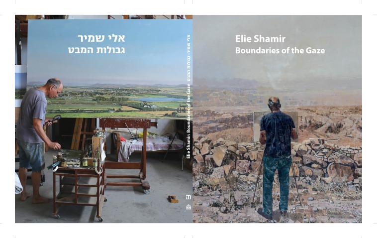 ''גבולות המבט'', אלי שמיר (צילום: ללא קרדיט)