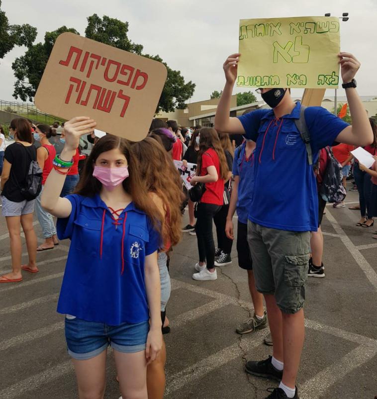 מחאת הנוער העובד והלומד נגד השלטים הפוגעניים בכפ