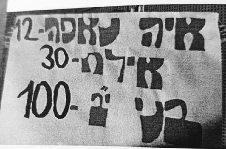 השלט שנתלה בכניסה לתיכון בכפר סבא (צילום: מתוך עמוד הפייסבוק של הדס שטייף)