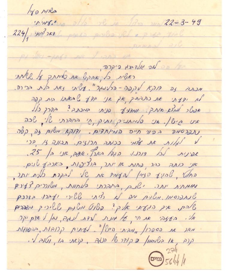 מכתבו של יהודה עמיחי ללאה גולדברג (צילום: באדיבות מכון גנזים של אגודת הסופרים)