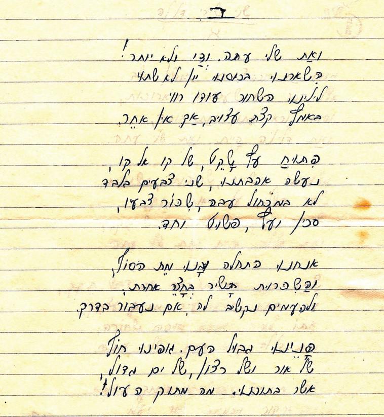 שני שירי דלילה 1948, כתב ידו של יהודה עמיחי (צילום: באדיבות מכון גנזים של אגודת הסופרים)