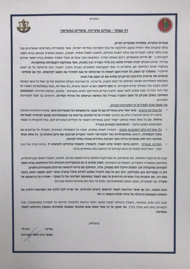 המכתב שנשלח בעקבות ההתפרצות בבה''ד 1 (צילום: דובר צה''ל)