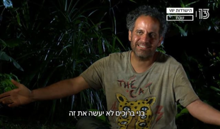 בני ברוכים (צילום: צילום מסך רשת 13)