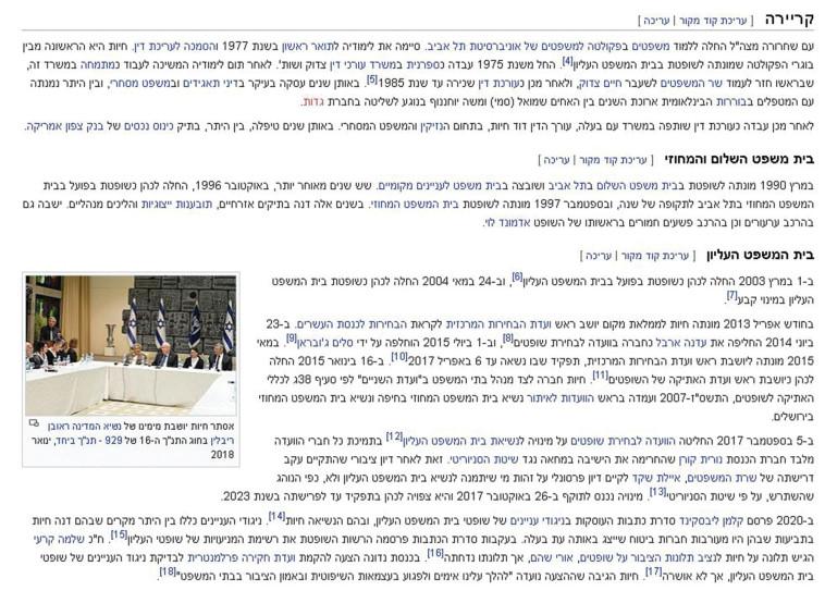 דף הויקיפדיה של אסתר חיות (צילום: ויקיפדיה)