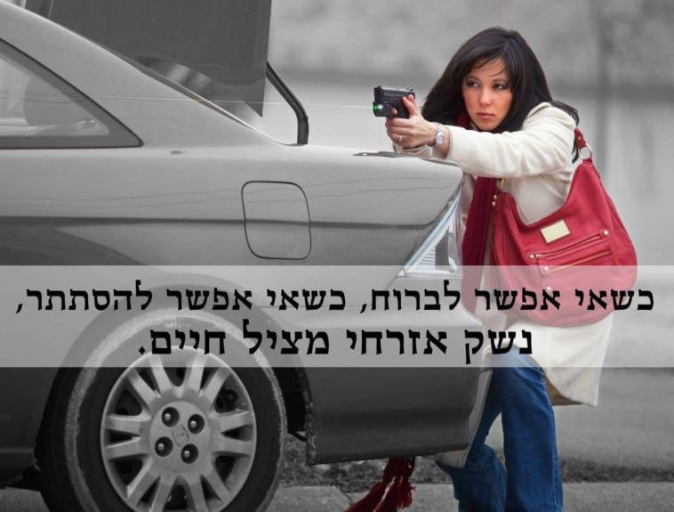 העמותה לקידום תרבות הנשק בישראל (צילום: פייסבוק, העמותה לקידום תרבות הנשק בישראל)