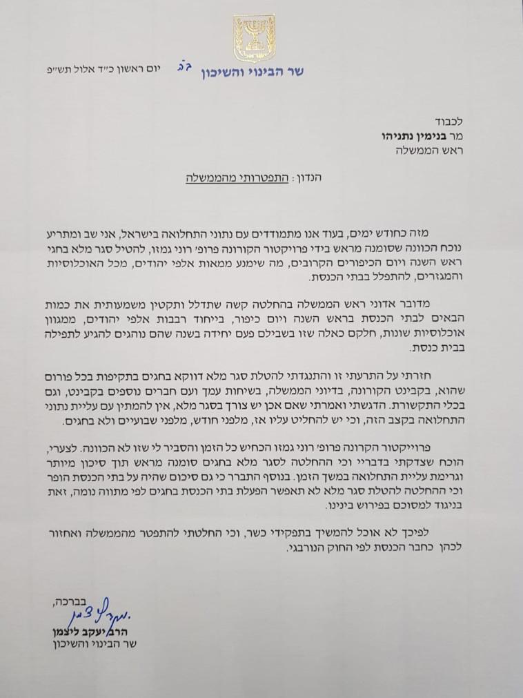 מכתב ההתפטרות של השר יעקב ליצמן (צילום: צילום מסך)