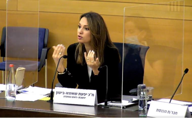 ח''כ יפעת שאשא ביטון בוועדת הקורונה (צילום: צילום מסך)