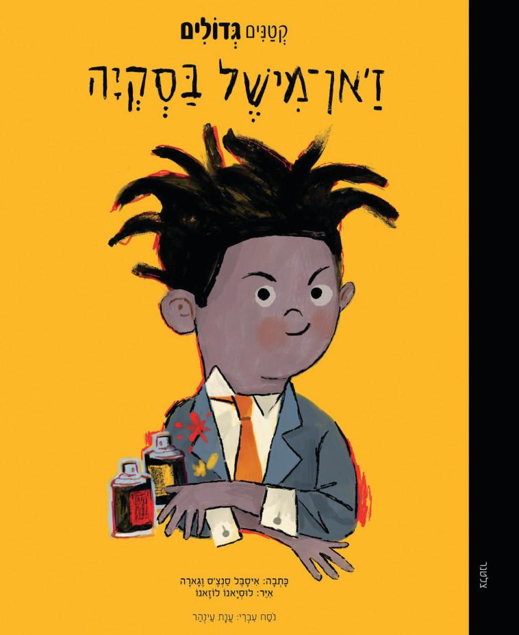 כריכת הספר ''קטנים גדולים'' (צילום: צלטנר בית מלאכה לספרי ילדים)