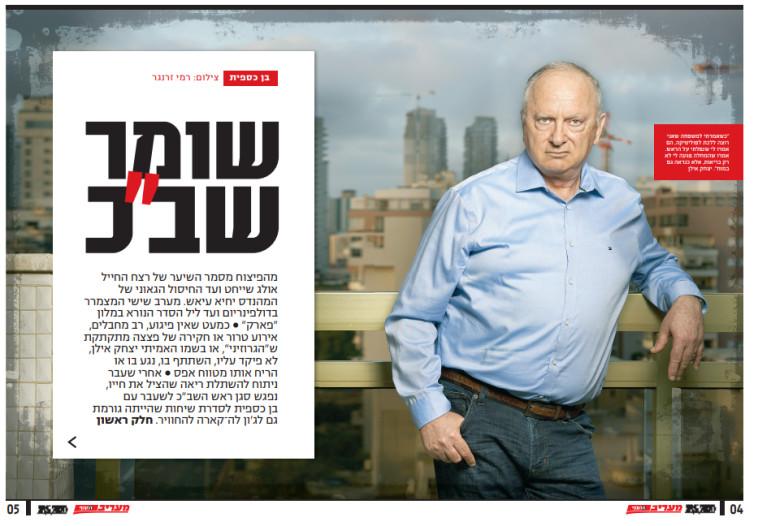 הראיון עם יצחק אילן