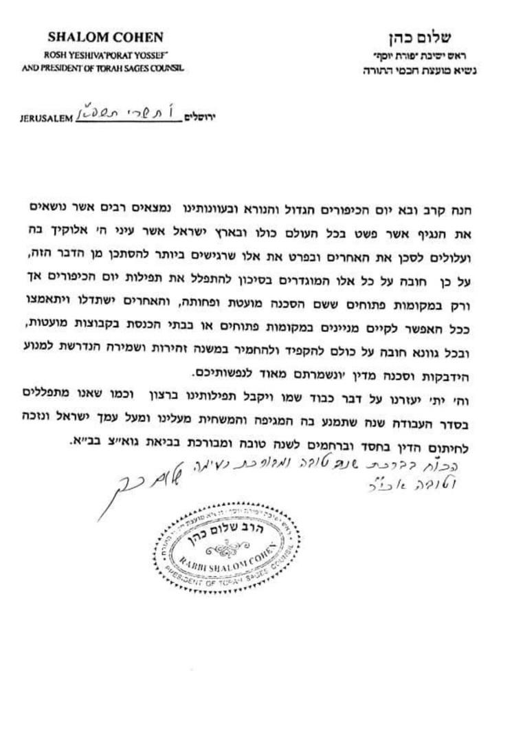 מכתבו של נשיא מועצת החכמים של ש''ס (צילום: דוברות ש''ס)