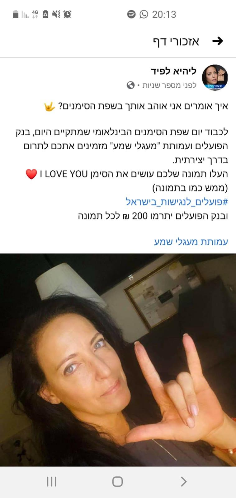 ליהיא לפיד אומרת ''אני אוהב אותך'' בשפת הסימנים (צילום: אינסטגרם)