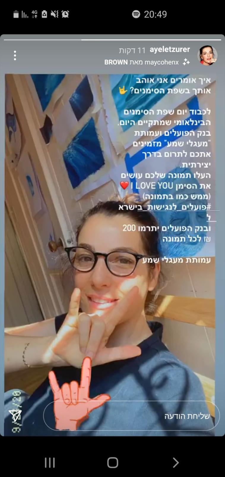 איילת זורר אומרת ''אני אוהב אותך'' בשפת הסימנים (צילום: אינסטגרם)