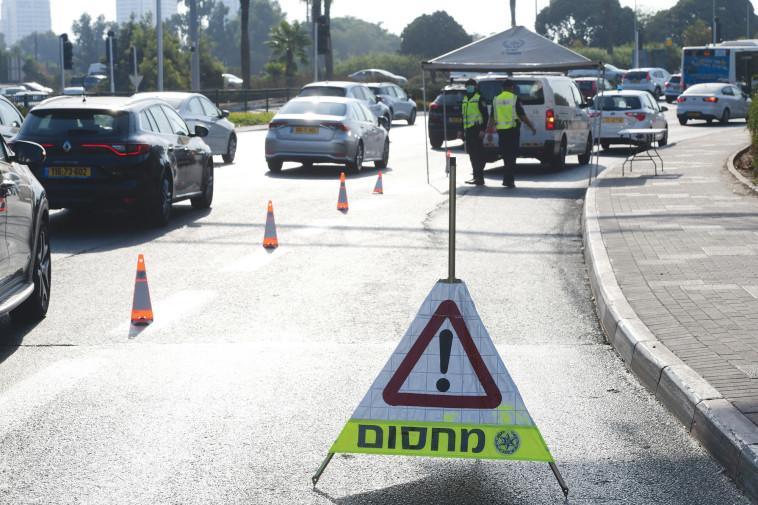 סגר, המשטרה פרסה מחסומים ברחבי הארץ (צילום: אבשלום ששוני)