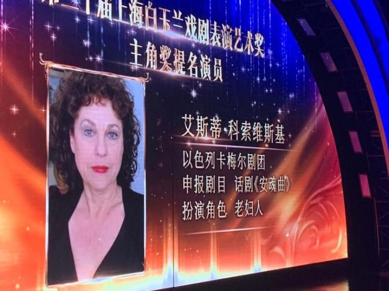 אסתי קוסוביצקי מועמדת לפרס בסין (צילום: צילום פרטי)