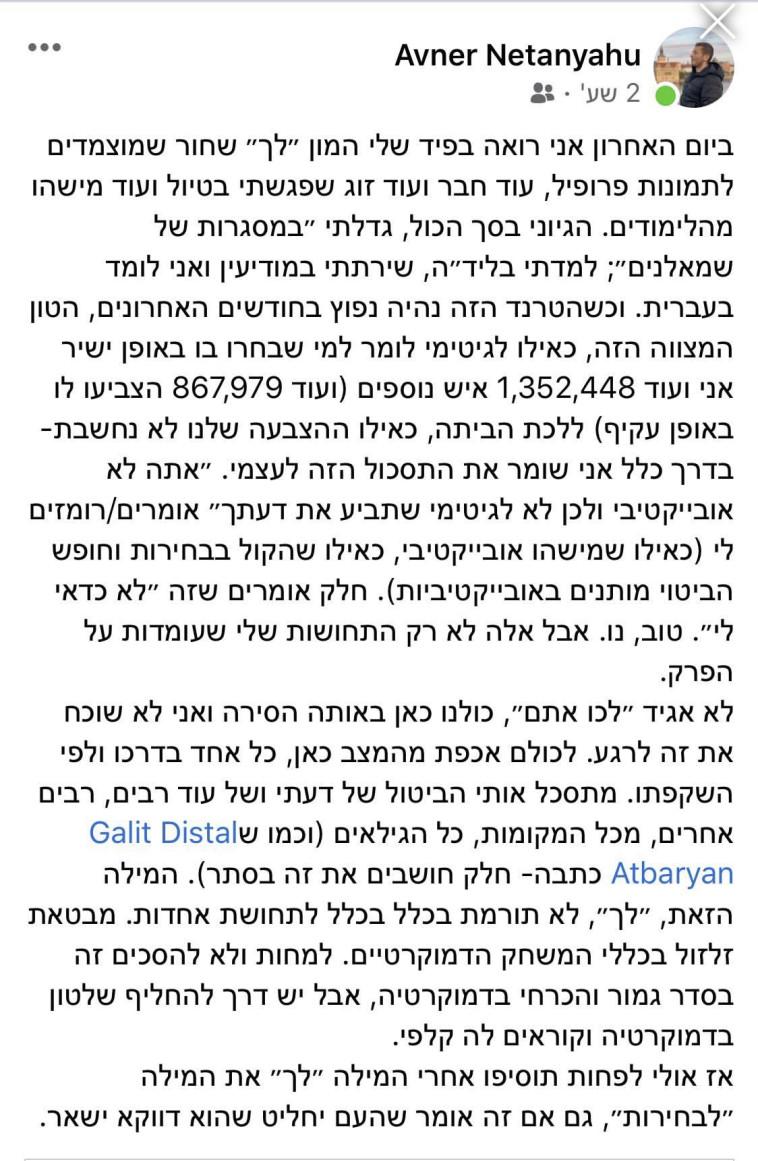 הפוסט של אבנר נתניהו (צילום: צילום מסך פייסבוק)