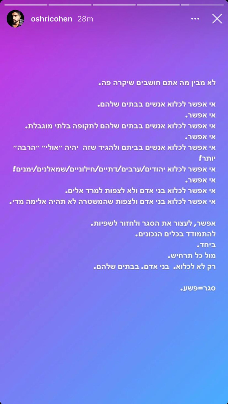אושרי כהן (צילום: צילום מסך אינסטגרם)