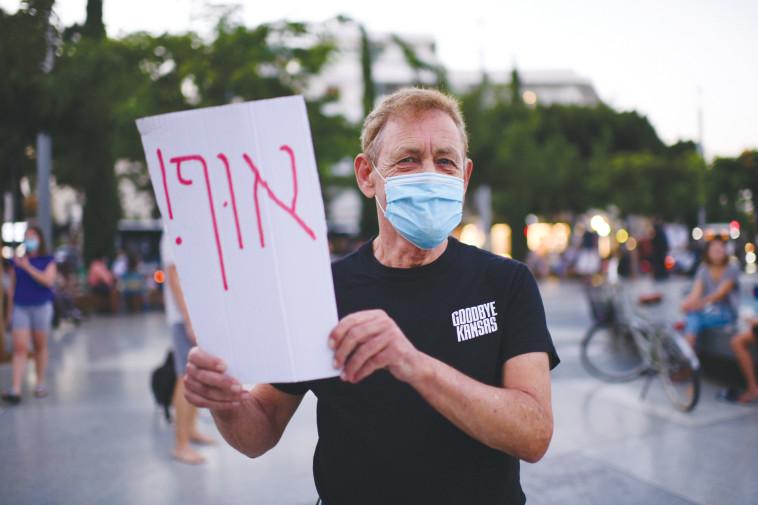 הפגנות בת''א (צילום: תומר נויברג, פלאש 90)