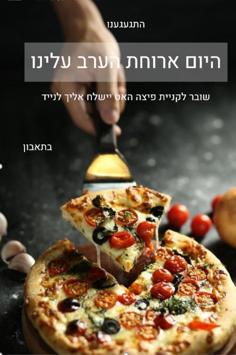 שובר לקניית פיצה, גורניצקי ושות' (צילום: יח''צ)