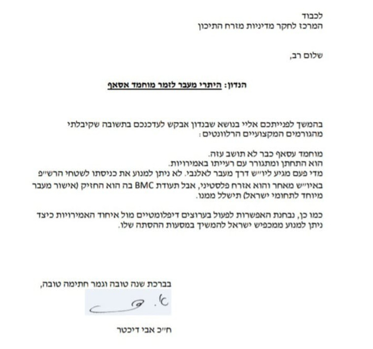 מכתבו של ח''כ אבי דיכטר (צילום: ללא)