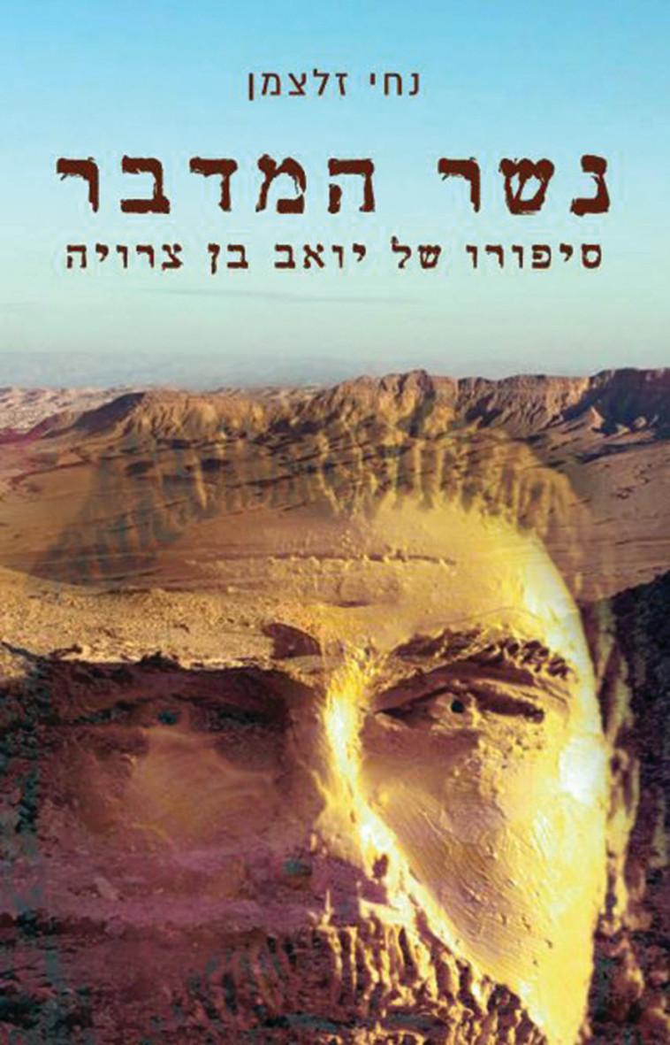 נשר המדבר (צילום: עטיפה)