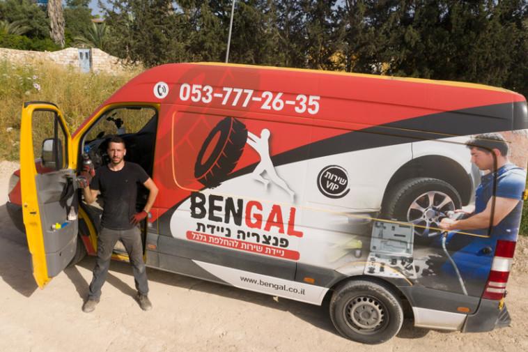 Bengal-שירות החלפת גלגל (צילום: חברת Bengal)
