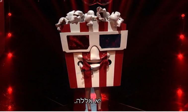 הזמר במסיכה - הפופקורן (צילום: צילום מסך)