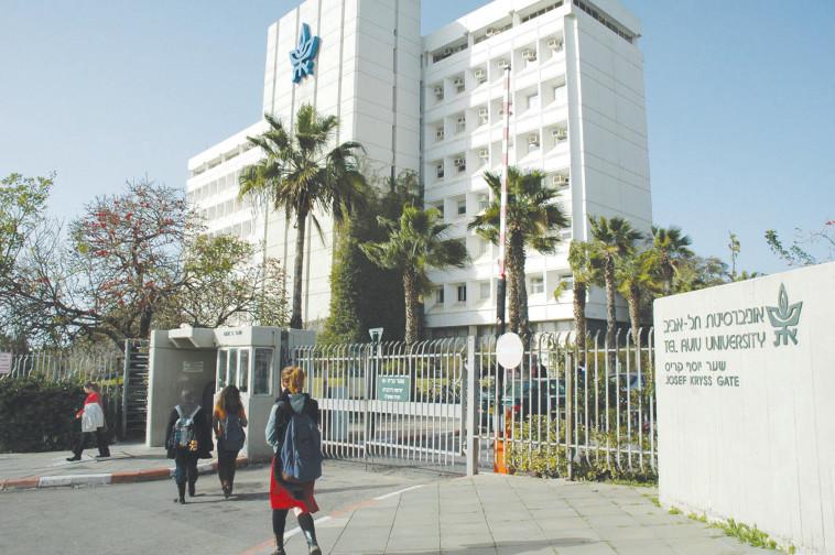 אוניברסיטת תל אביב (צילום: דוברות אוניברסיטת תל אביב)