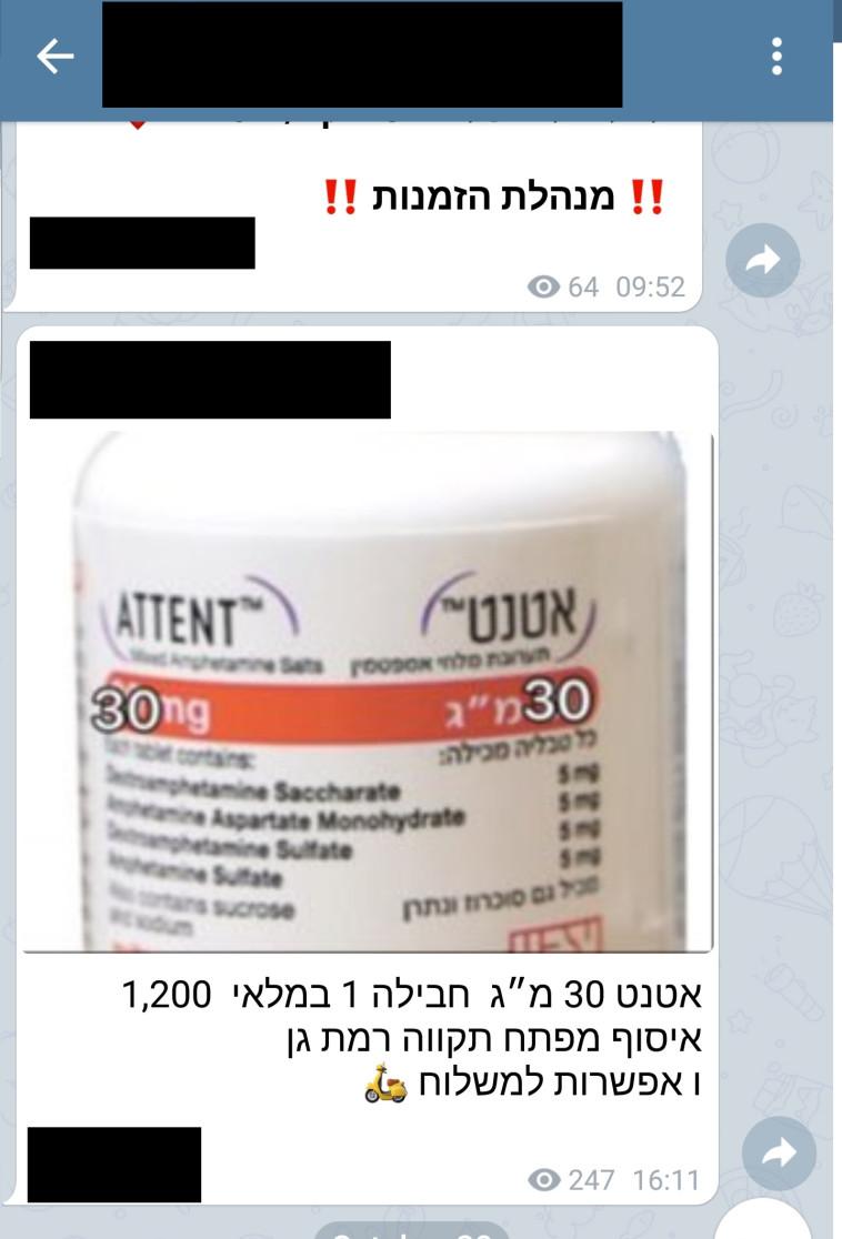 סחר בתרופות בטלגרם (צילום: צילום מסך טלגרם)