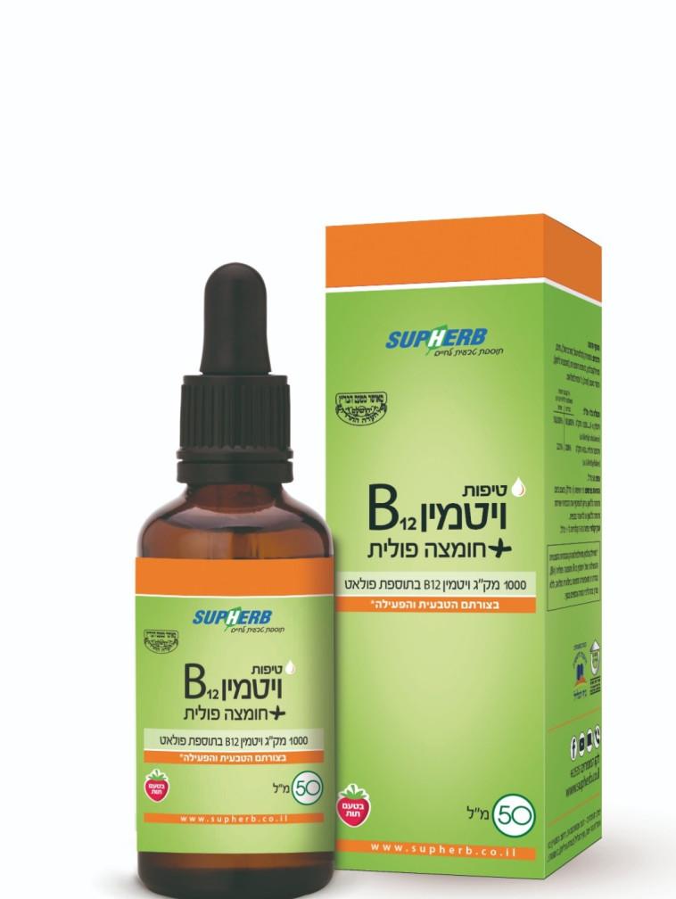 ויטמין B-12 (צילום: יח''צ אתרי סחר)