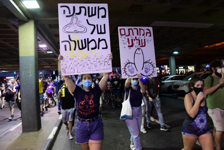 מפגינים צועדים בתל אביב (צילום: אבשלום ששוני)