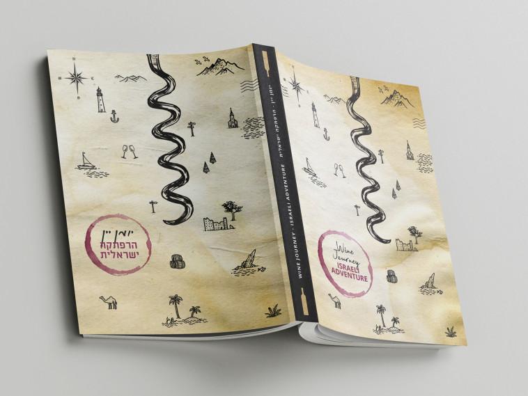 יומן יין, הרפתקה ישראלית - הספר  (צילום: יח''צ)