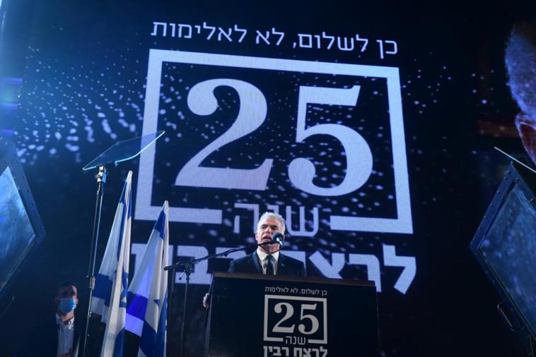 יאיר לפיד בעצרת לציון 25 שנה לרצח רבין (צילום: אבשלום ששוני)