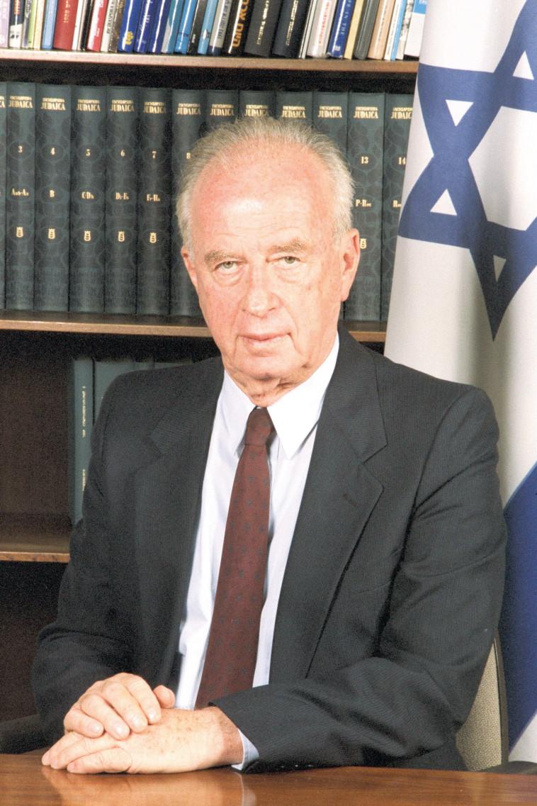 יצחק רבין ז''ל (צילום: יעקב סער, לע''מ)