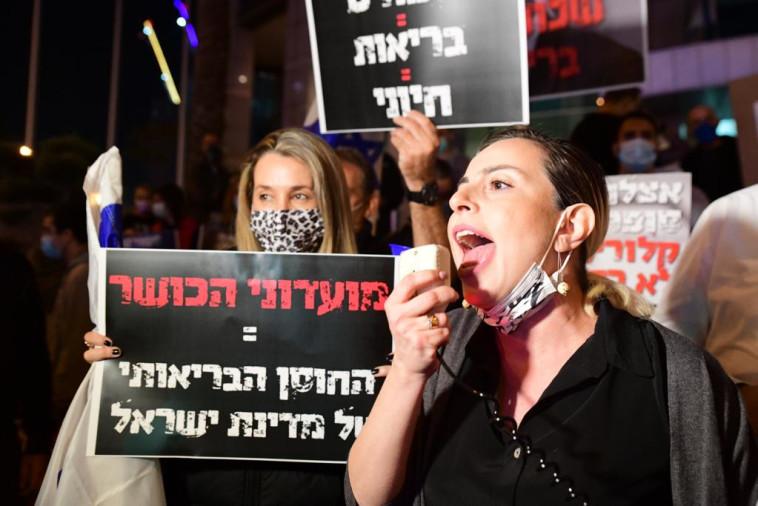 מפגינים בת''א נגד ההחלטה להשאיר את חדרי הכושר והבריכות סגורים (צילום: אבשלום ששוני)