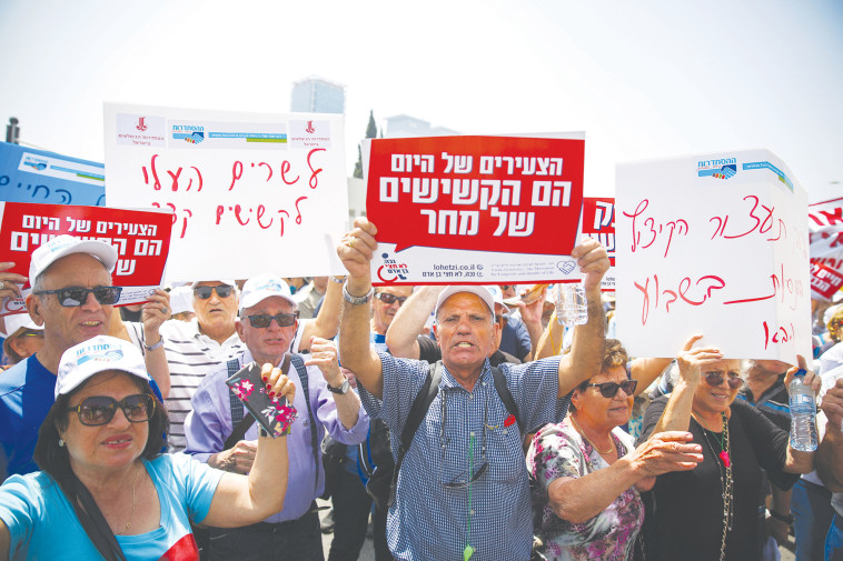 Pension protest 2019 (Photo: Flash 90)