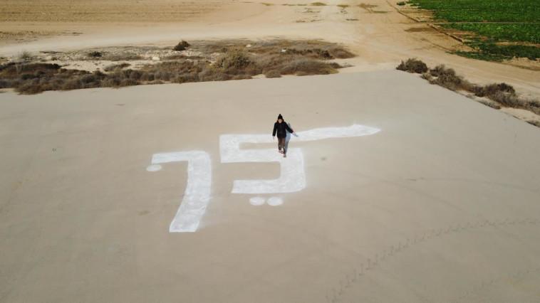 כתובת ''לך'' במנחת מסוקים (צילום: דוברות מחאת הדגלים השחורים)